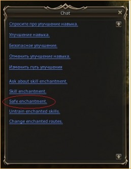 SKILL ENCHANTS, lineage 2 apk, lineage shock