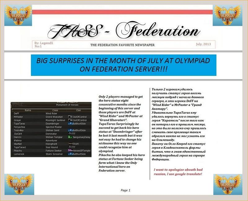 TASS-Federation Newspaper, l2 disappeared clan member, l2 interlude br