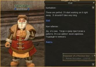 Possesor of a Precious Soul-1, lineage 2 high, l2 clan quest lvl 4