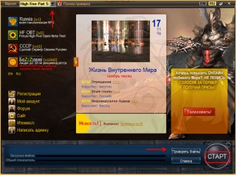 RPG-club updates to Freya High Five p5, aion гайд, lineage freya pvp server