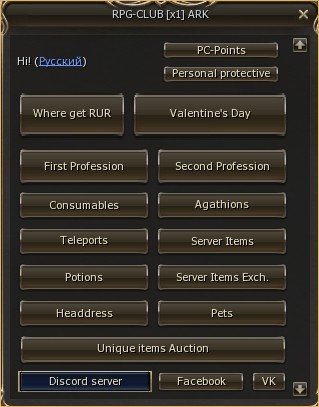Valentine's Day - Ingame Shop Update, lineage 2 50+ leveling, lineage 2 kartia solo