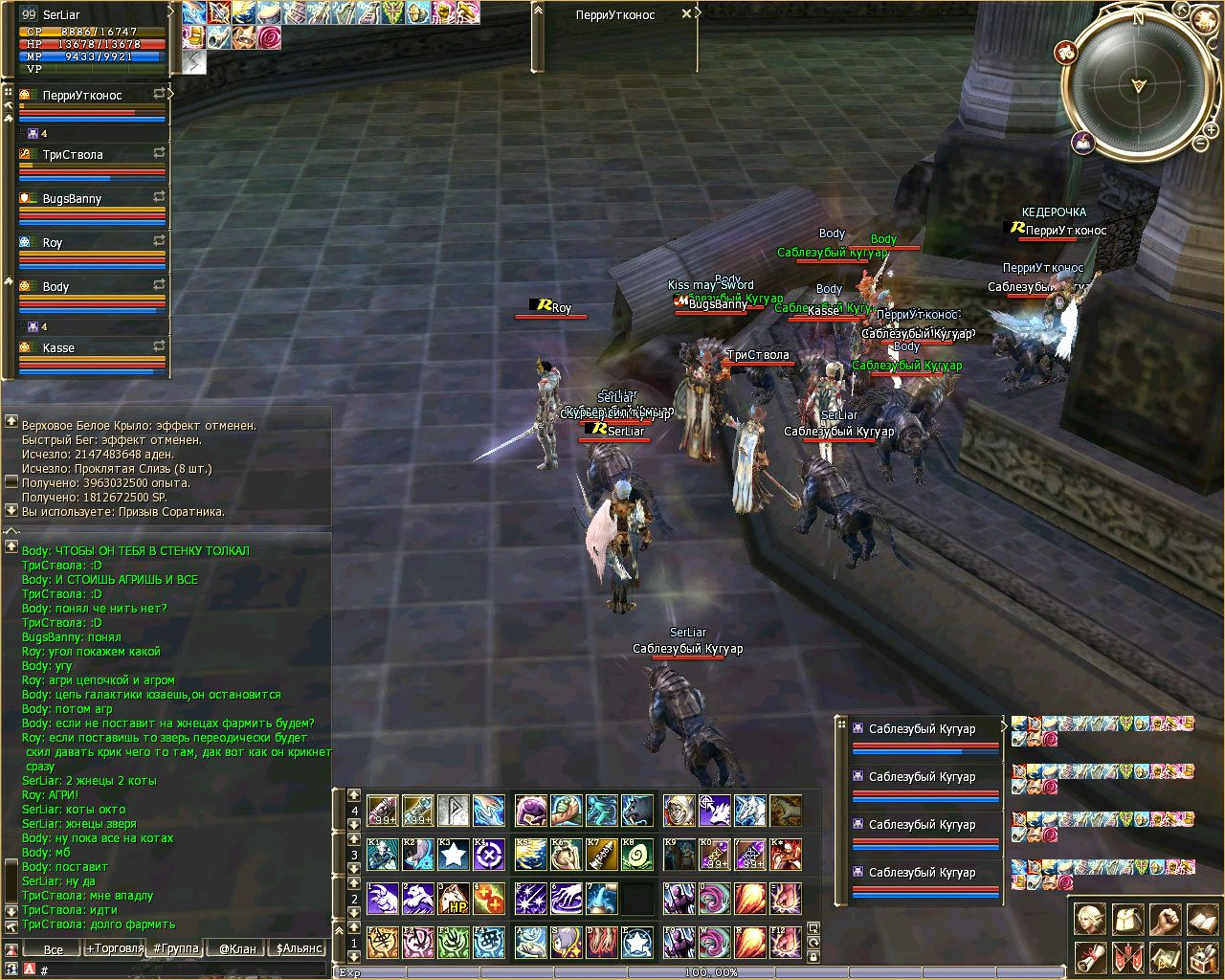 Lineage 2 Screenshot: Анонсы Lineage 2