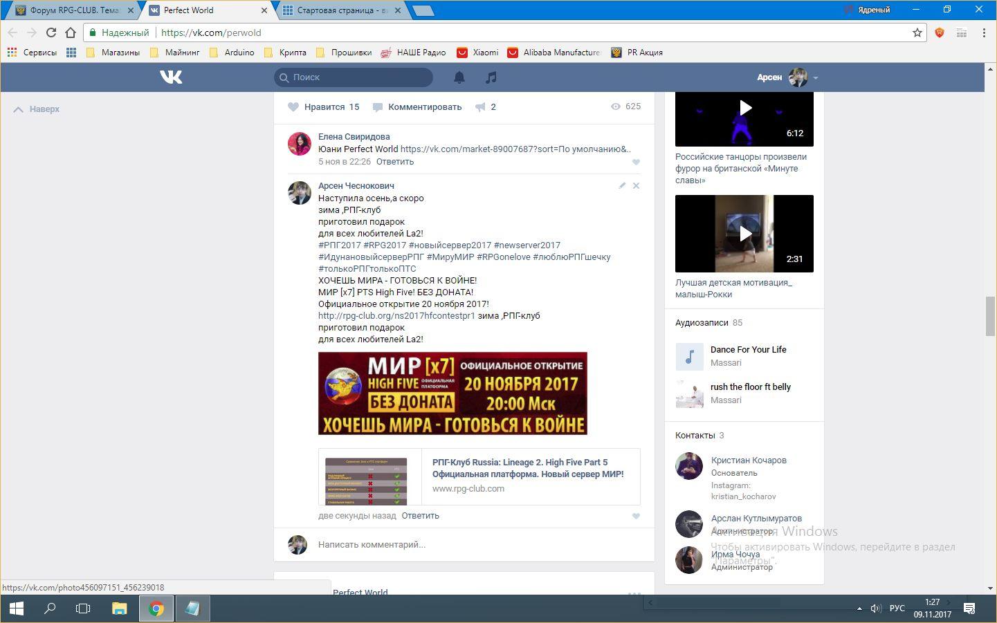 Lineage 2 Screenshot: Хроники серверов Lineage2 Л2