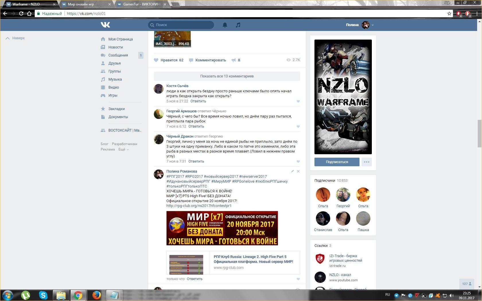 Lineage 2 Screenshot: Рейты lineage 2 руофф сервера