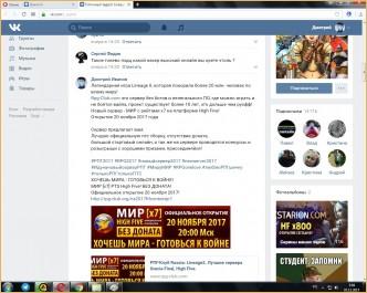 Информация о клане Keepers