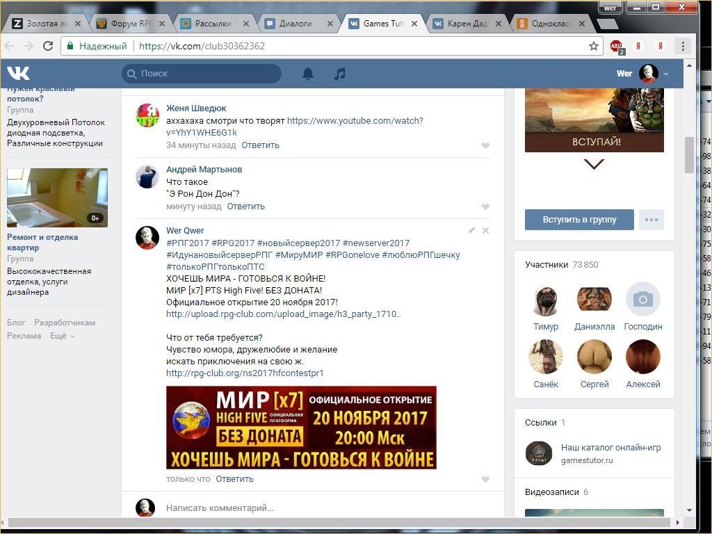Lineage 2 Screenshot: Стримы и Стримеры Lineage2 д2
