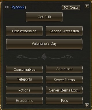 Valentine's Day - Ingame Shop Update, lineage 2 n abre, l2 high five interface