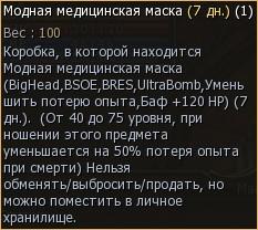 Информация ФирстБлуд
