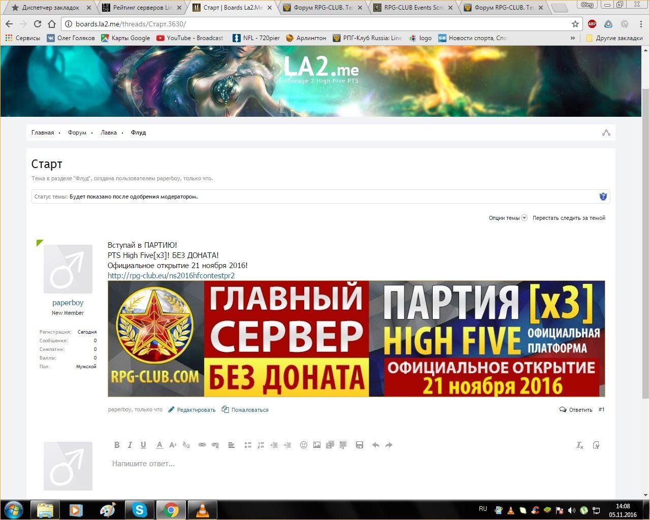 Lineage 2 Screenshot: game 46ю105ю228ю52