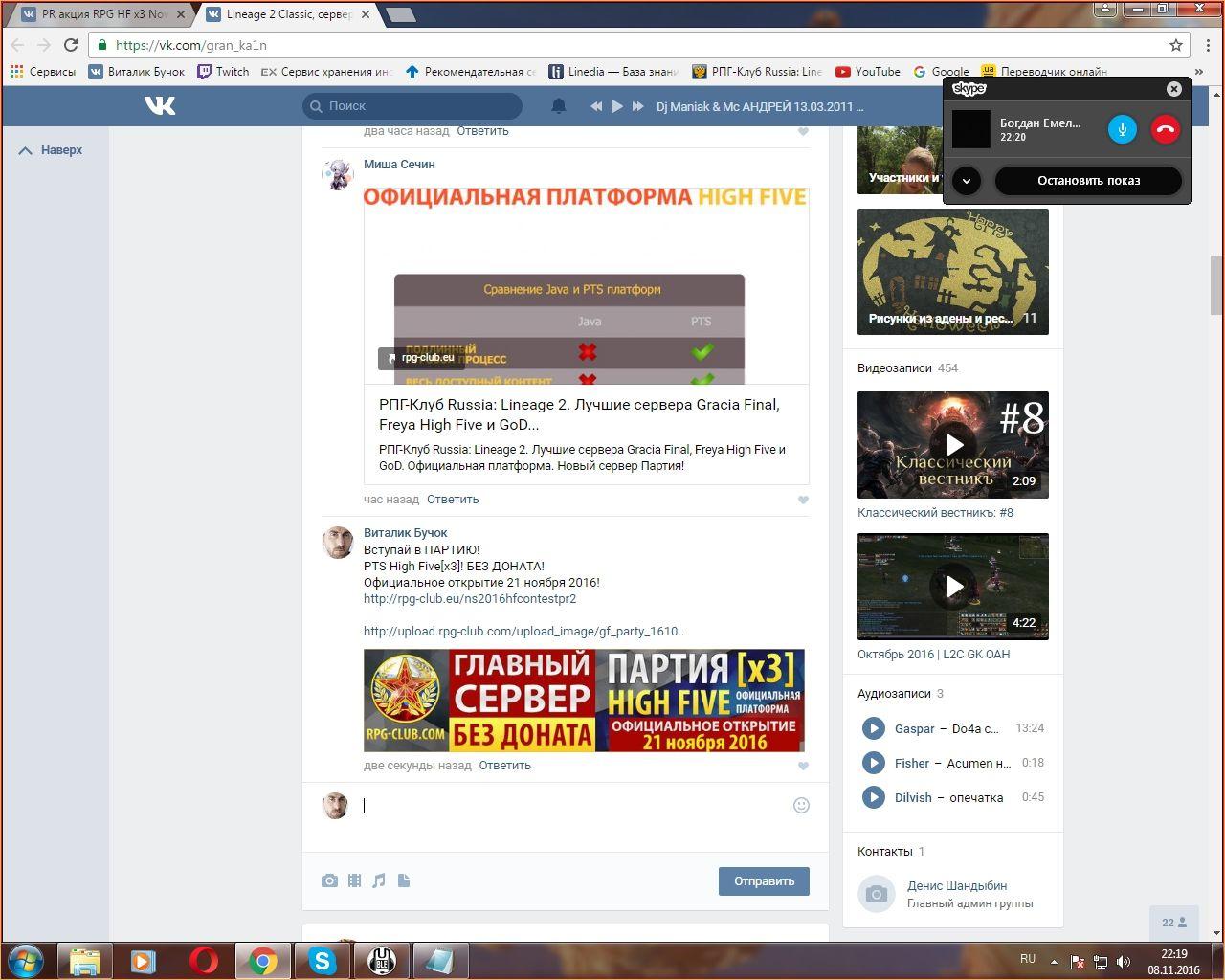 Lineage 2 Screenshot: Кланы д2