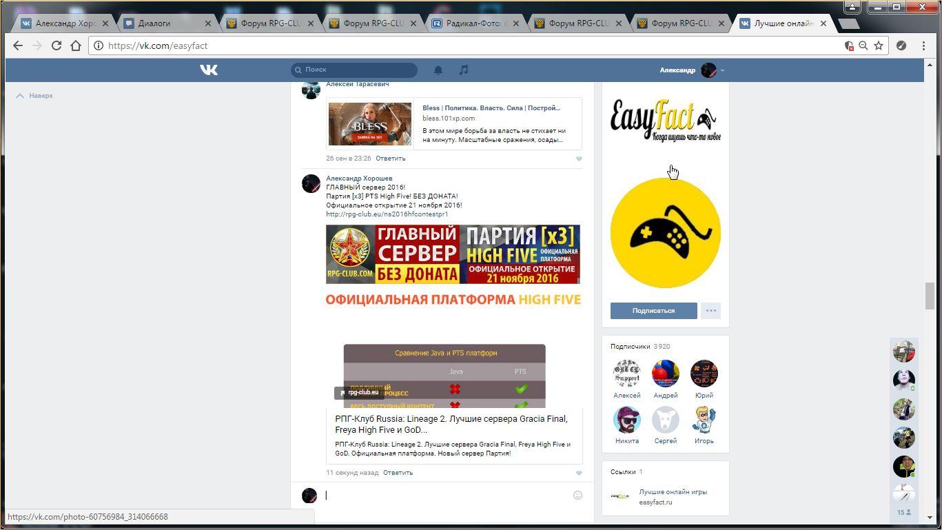 Lineage 2 Screenshot: Типы lineage 2 официальная