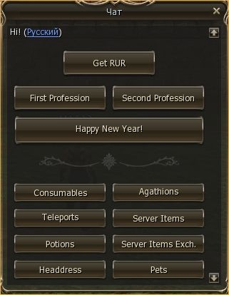 New Year Holidays /30 Dec - 09 Jan/, lineage 2 overlord, l2 queen ant drop