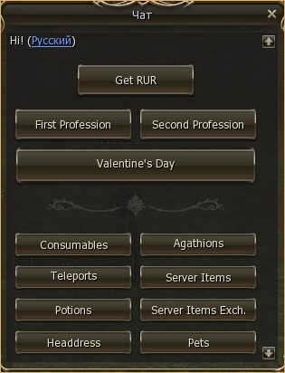 Valentine's Day Ingame Shop, lineage java, lineage 2 website