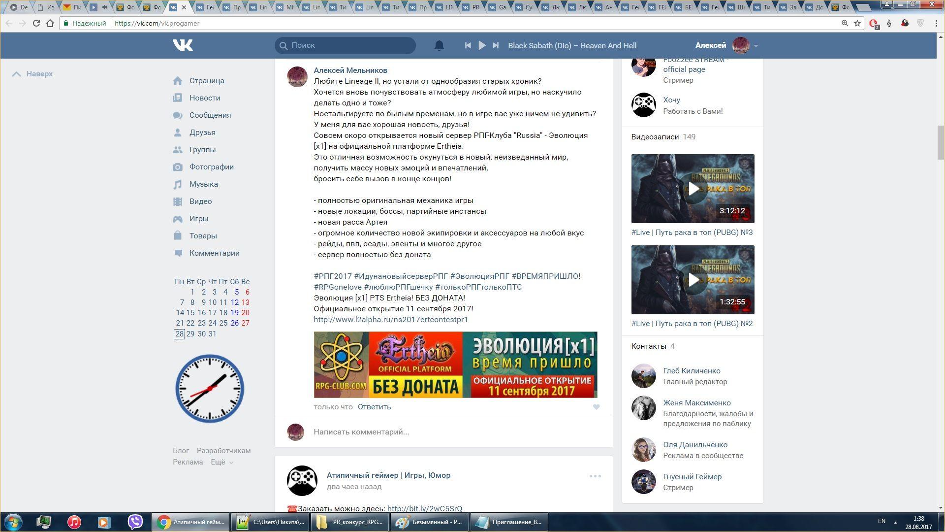 Lineage 2 Screenshot: Л2 д2