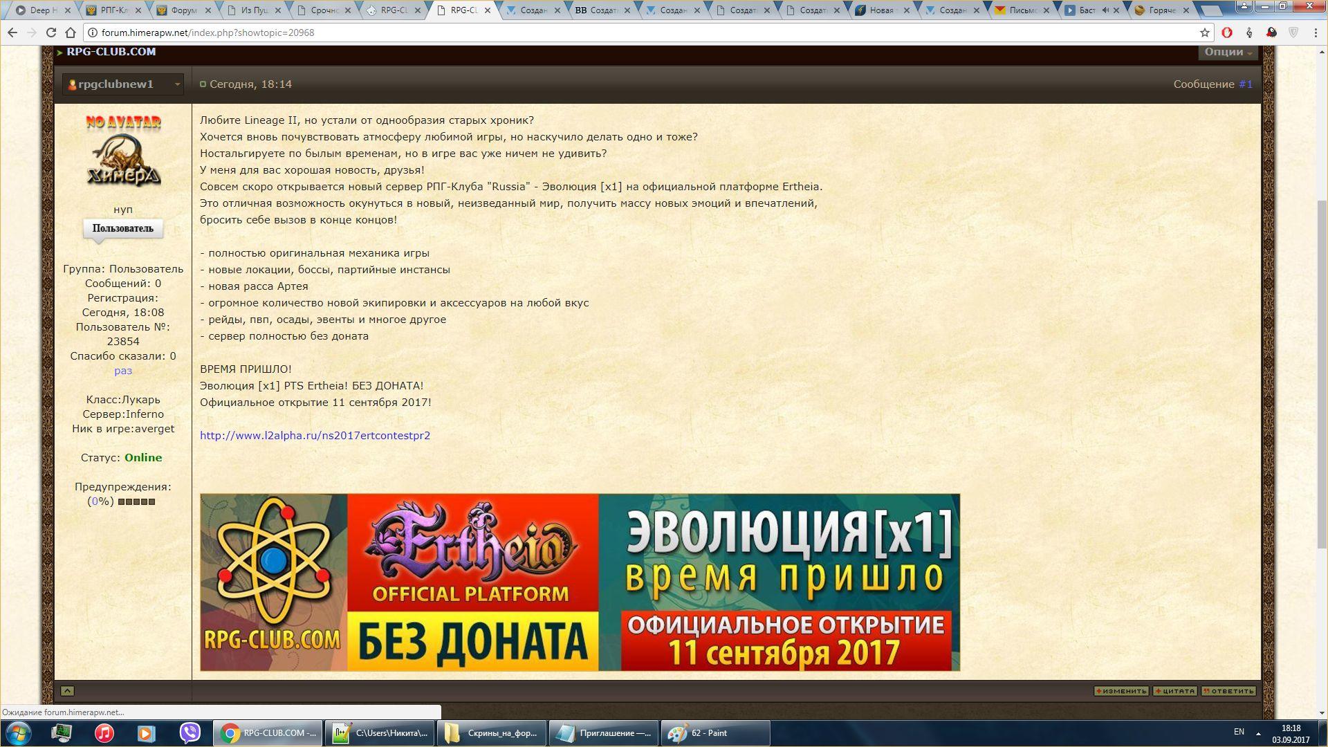 Lineage 2 Screenshot: Хроники серверов Lineage2 L2