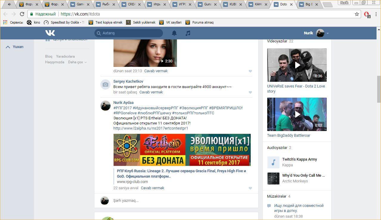 Lineage 2 Screenshot: Стримы lineage 2 системные требования