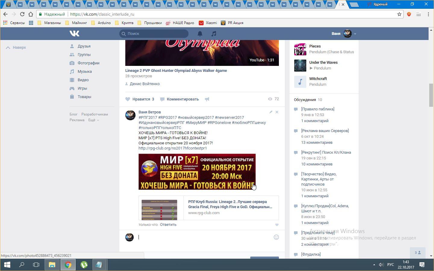 Lineage 2 Screenshot: lineage 2 interlude сервера Л2
