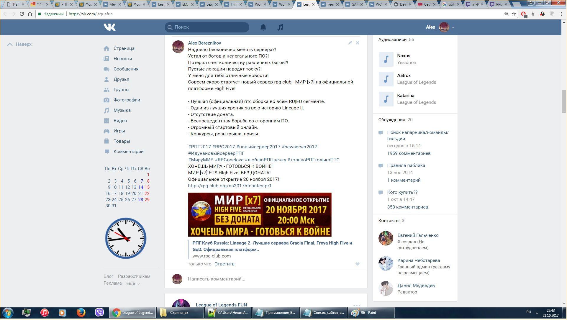 Lineage 2 Screenshot: lineage 2 руофф сервера Л2