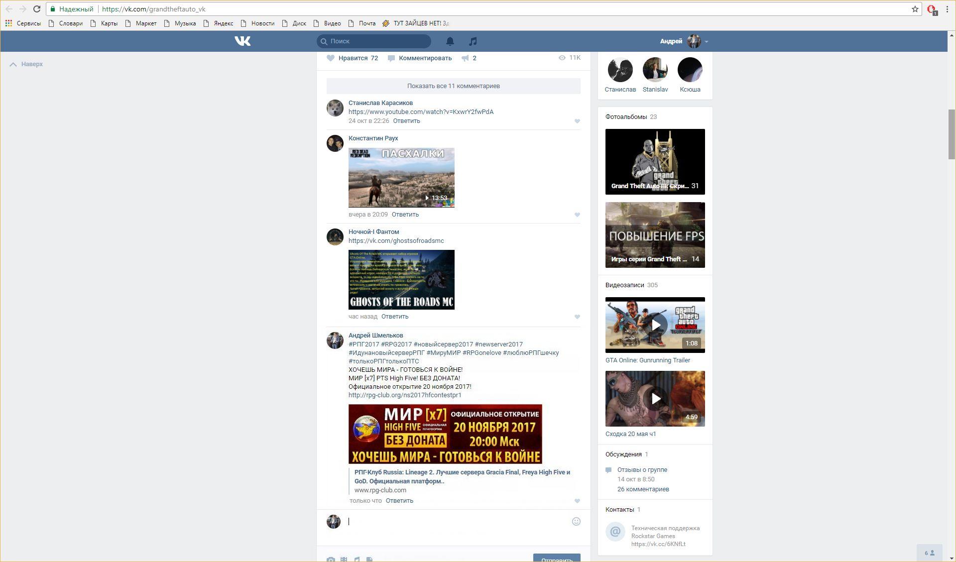 Lineage 2 Screenshot: Анонсы lineage 2 официальная