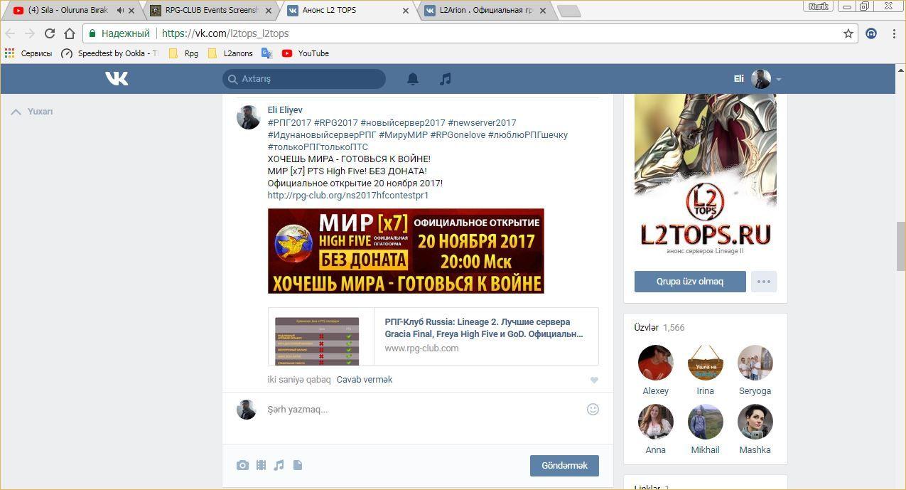 Lineage 2 Screenshot: Видео L2