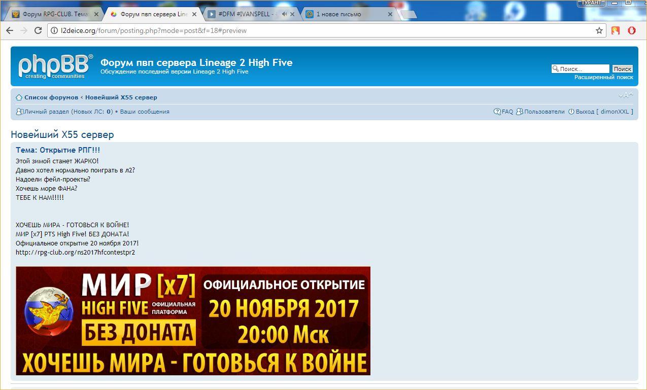 Lineage 2 Screenshot: л2 сервера дополнениями lineage 2 руофф сервера