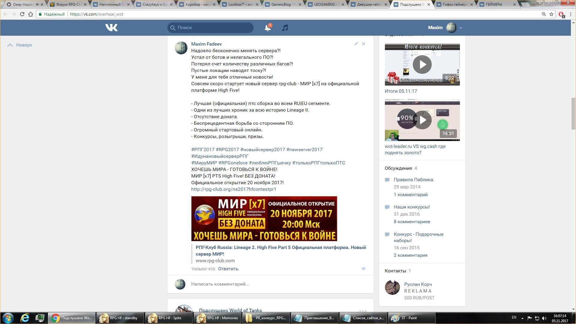 Lineage 2 Screenshot: lineage 2 руофф сервера moon land