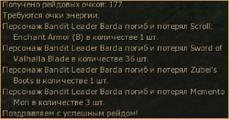 Lineage 2 ОПГ