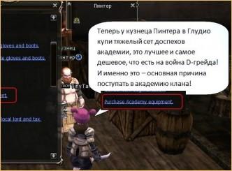 Информация о клане GravityFalls