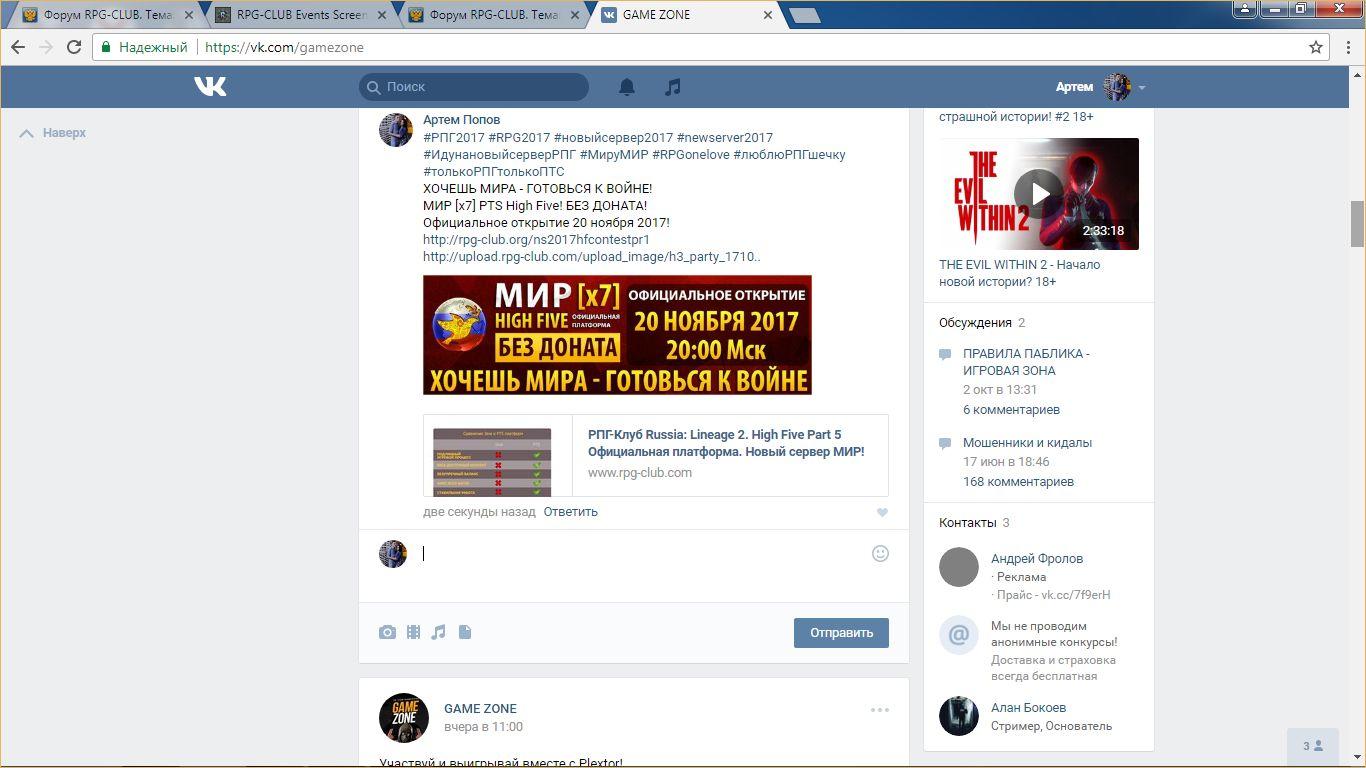 Lineage 2 Screenshot: Хроники Л2