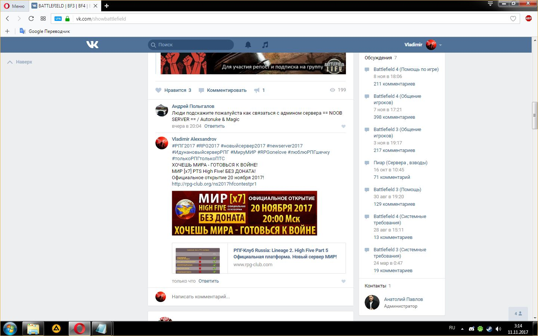 Lineage 2 Screenshot: lineage 2 системные требования Л2