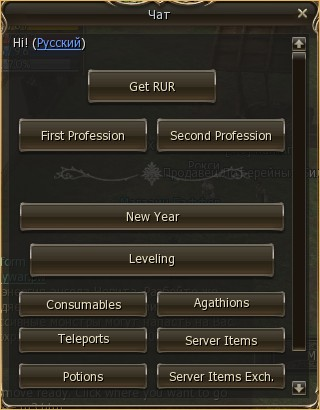 New Year shop 2016, lineage revolution, lineage 2 yul archer skills