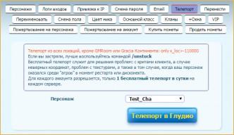 сервера lineage мультипрофа лайнэйджтоп
