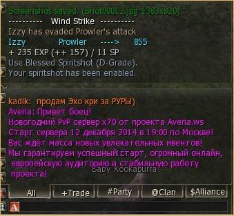 lineage 2 сервера elded