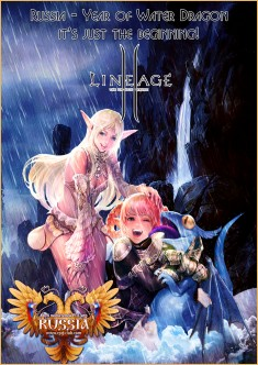 New Year Contest - Year of Water Dragon, lineage 2 3d models, lineage 2 high five